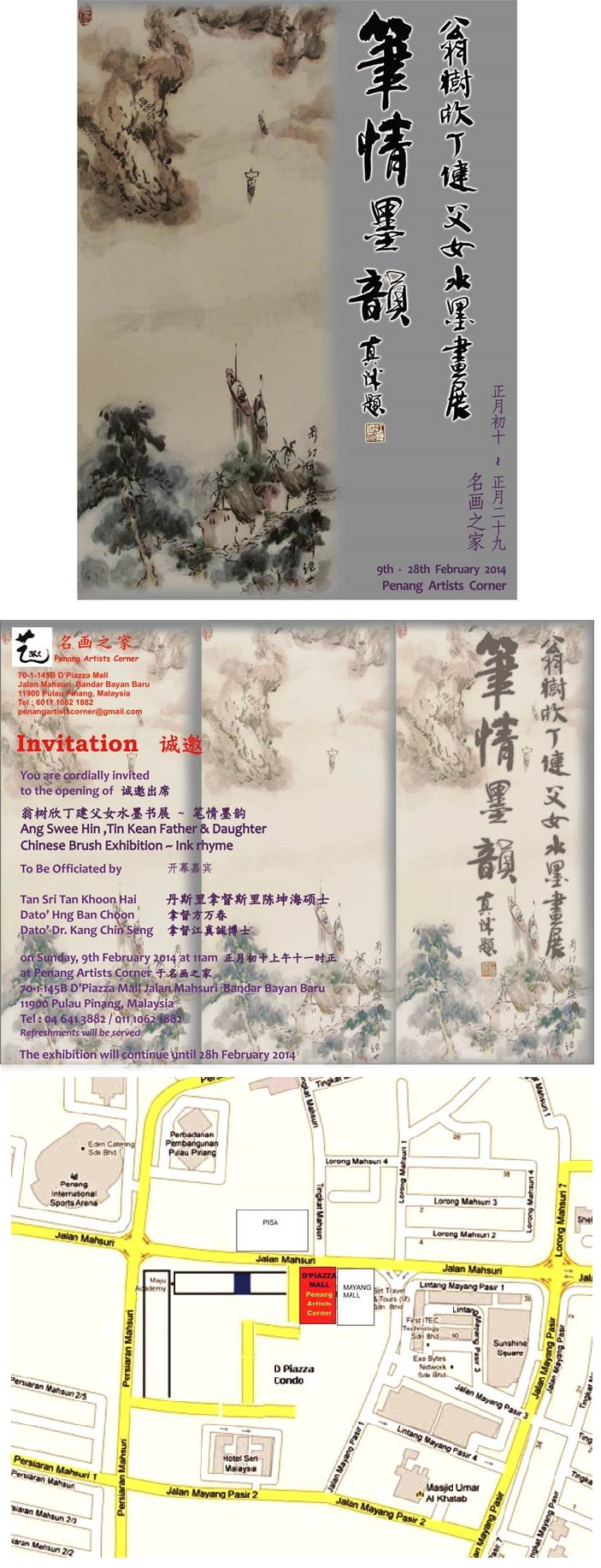 D Exhibition Penang : Ang swee hin tin kean father & daughter chinese brush exhibition